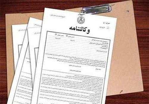 نکاتی درباره استعلام وکالت نامههای خارج از کشور