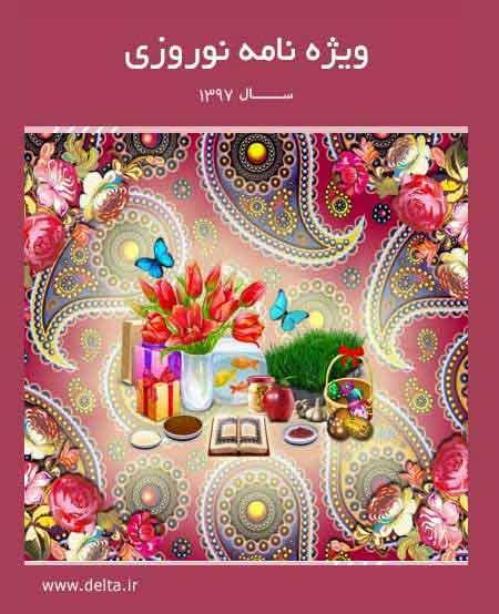ویژه نامه نوروزی مجله دلتا