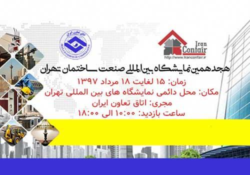 نمایشگاه خانه ملک مسکن
