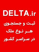 delta.ir ثبت و جستجوی هر نوع ملک در سراسر کشور