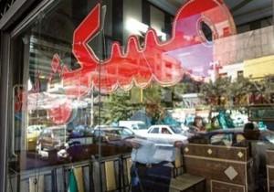 شرایط حساس بازار مسکن در ایران