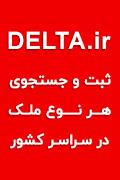 وب سایت دلتا؛ ثبت و جستجوی هر نوع ملک