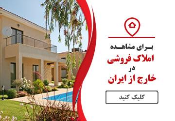 املاک فروشی خارج از ایران