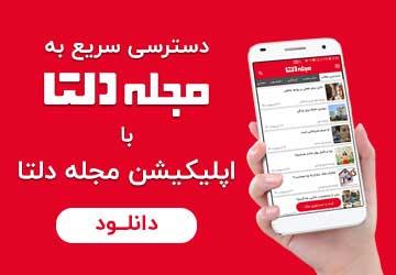 اپلیکیشن مجله دلتا