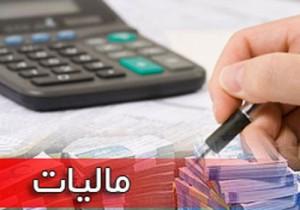 مالیات خانه