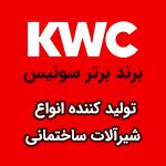 شیرآلات ساختمانی KWC
