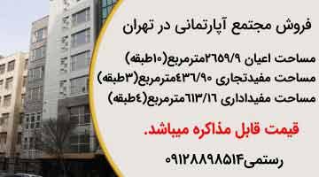 فروش مجتمع آپارتمانی در تهران