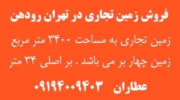 فروش زمین تجاری در تهران رودهن