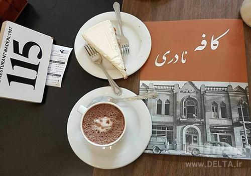 کافه نادری