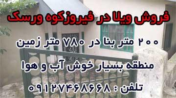 فروش ویلا در فیروزکوه ورسک