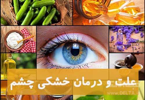 درمان-خشكي-چشم