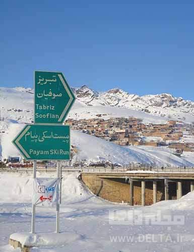 پیست پیام مرند آذربایجان شرقی
