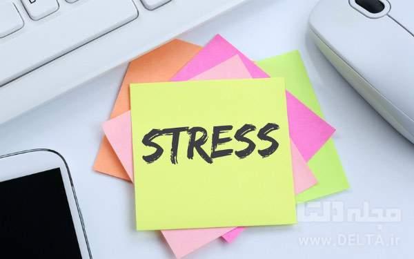 درمان استرس