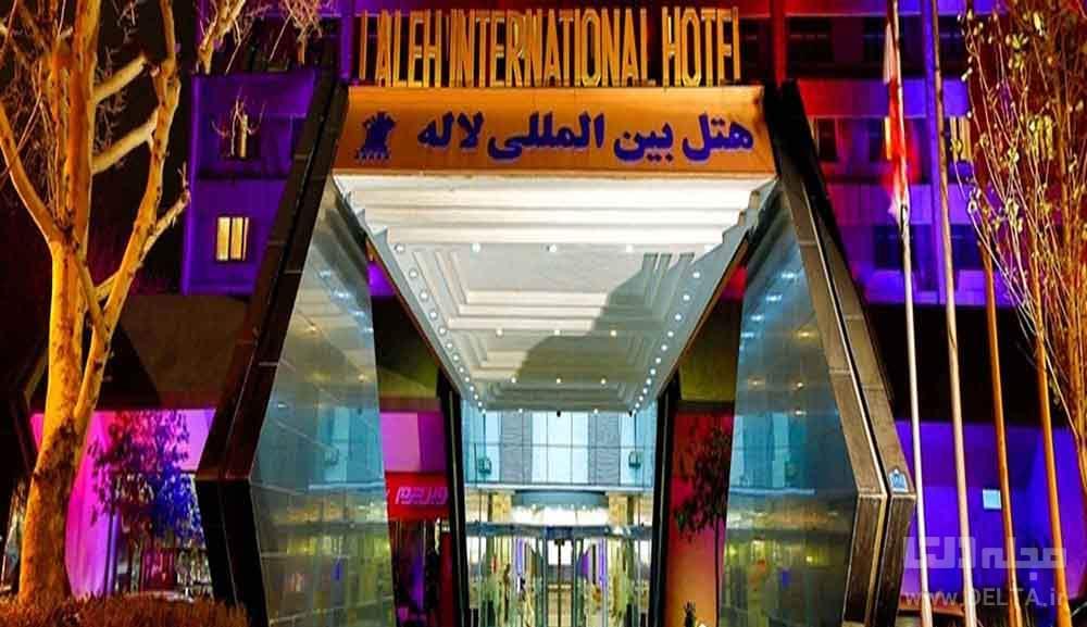 مجموعه هتل های لاله