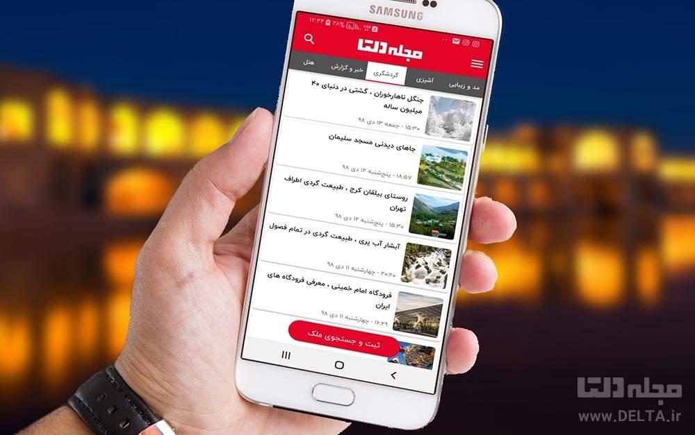 توریسم مجازی با مجله دلتا