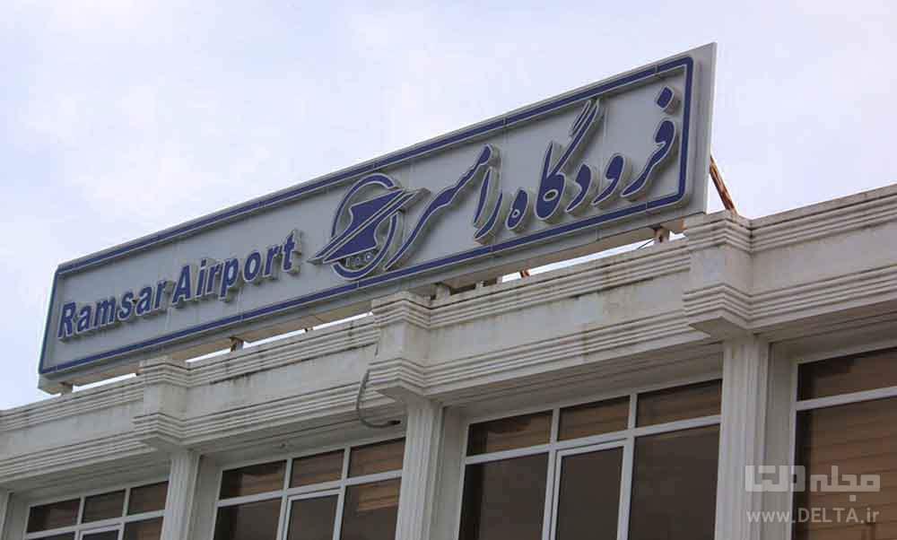 اطلاعات پرواز فرودگاه رامسر