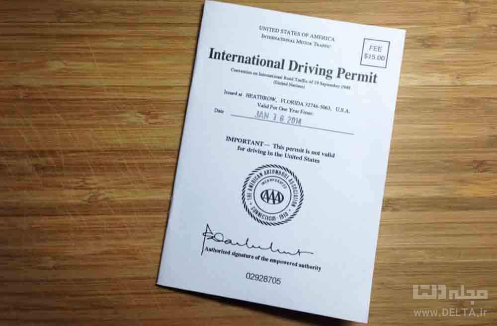 هزینه دریافت گواهی نامه بینالمللی رانندگی
