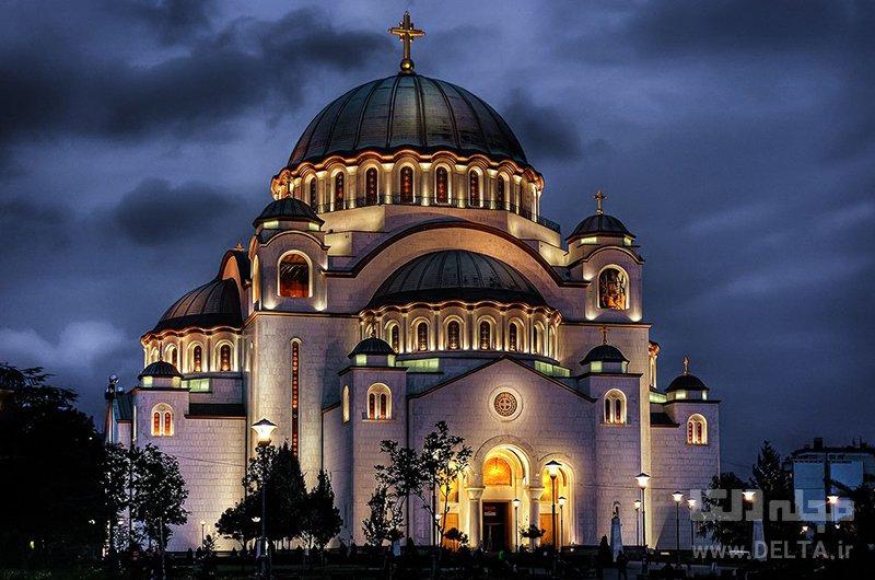جاهای دیدنی بلگراد - کلیسای سِنت ساوا