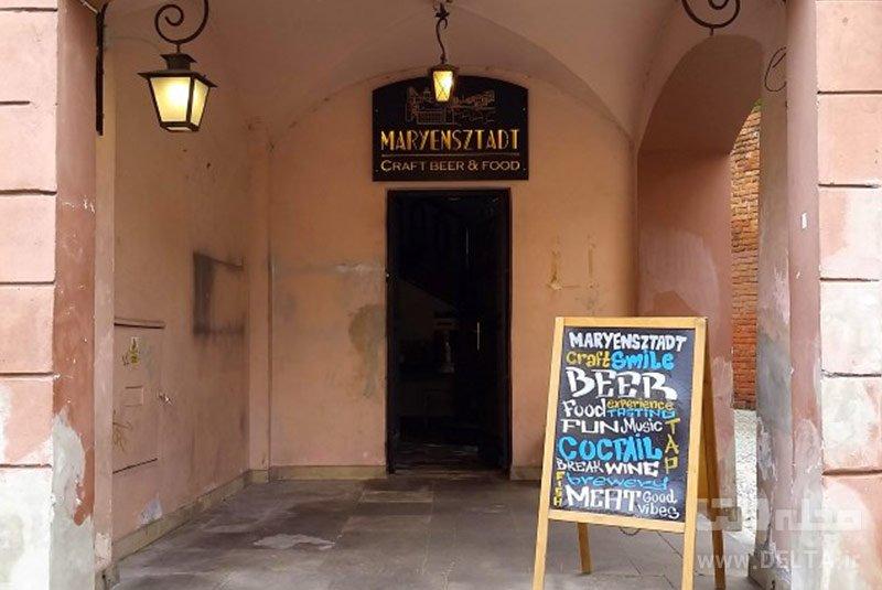 رستوران مارینشتات