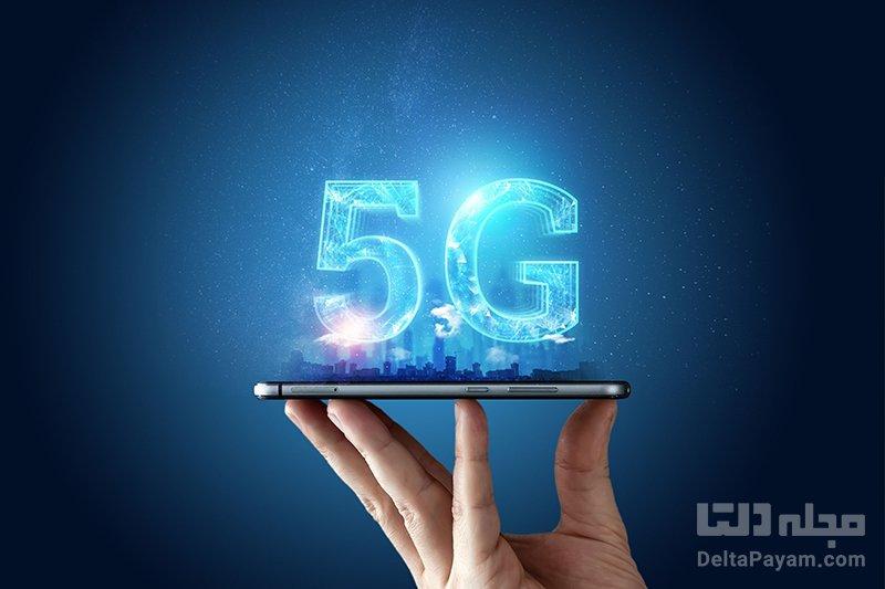 شبکه 5G تلفن همراه