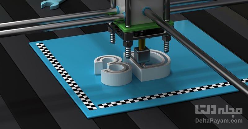 فناوری چاپگر سه بعدی