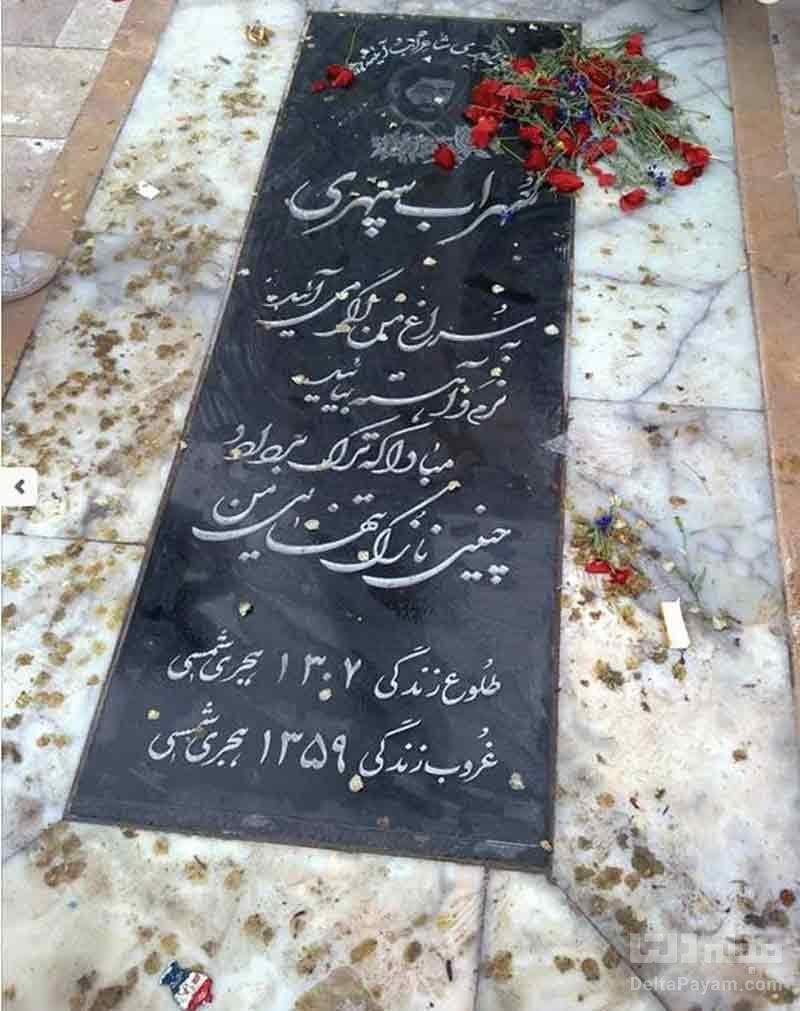 جاذبه های تاریخی کاشان آرامگاه سهراب سپهری