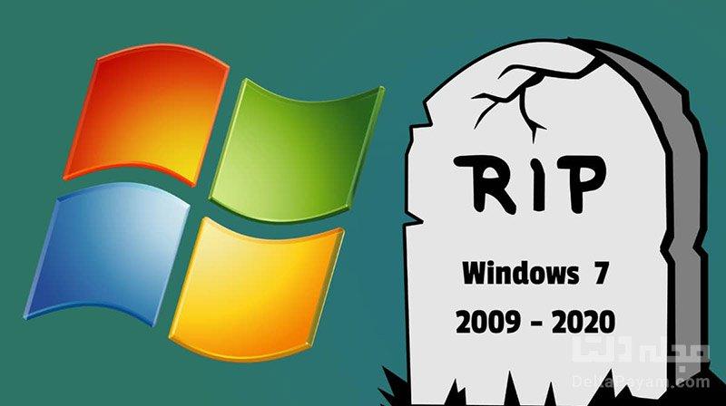 خطرات امنیت ویندوز 7