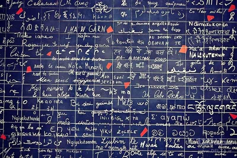 با دیوار عشق پاریس بیشتر آشنا شوید