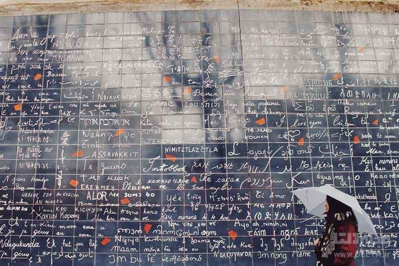 دیوار عشق پاریس فرانسه