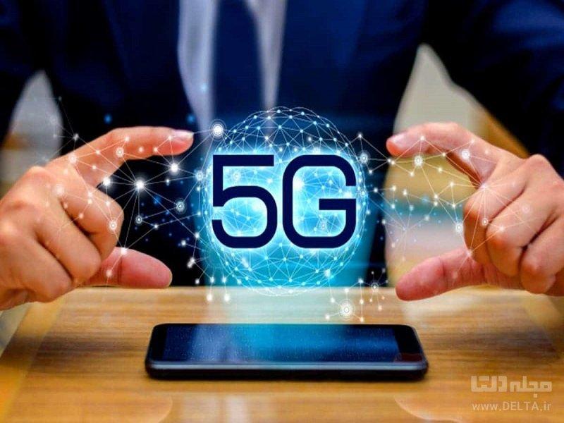 مزایا و معایب اینترنت (5G)