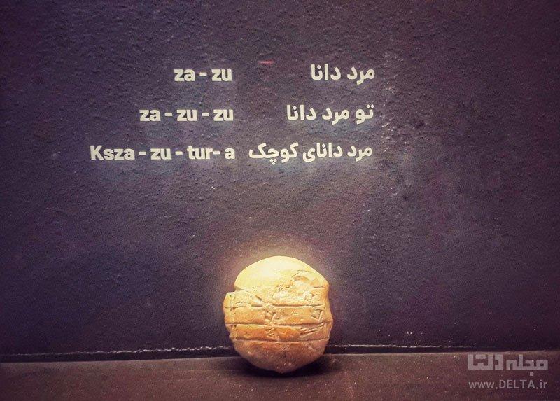 دفترهای مشق چهارهزارساله در موزه کودکی ایرانک !
