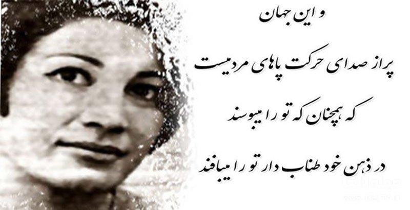 زیباترین اشعار معاصران ایران