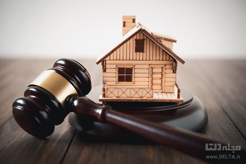 تنظیم قرارداد خرید خانه